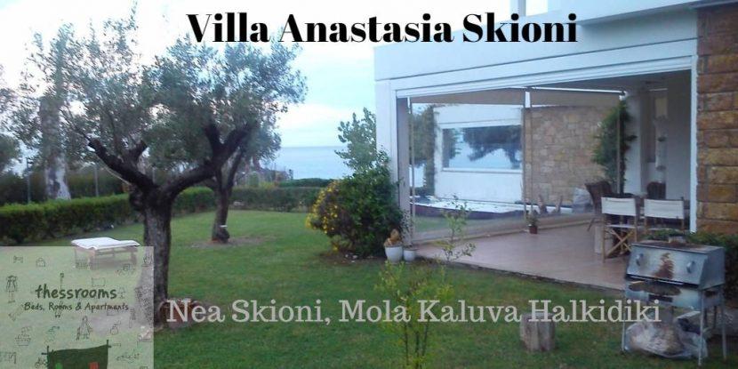 Rent Villa Anastasia Skioni Halkidiki